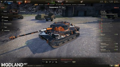 Skin on Tiger I 0.3 [1.0.2.2], 3 photo